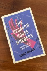 Book cover for The Decagon House Murders